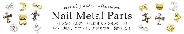 メタルパーツ